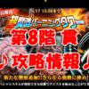 【黒猫のウィズ】「ラナ3姉妹の超魔道バーニングタワー」【第8階 貫】攻略情報!