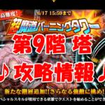 【黒猫のウィズ】「ラナ3姉妹の超魔道バーニングタワー」【第9階 塔】攻略情報!