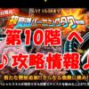 【黒猫のウィズ】「ラナ3姉妹の超魔道バーニングタワー」【第10階 へ】攻略情報!