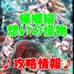 【スザク3】ハードモード【帰郷級 想いの怪物 】攻略情報!
