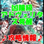 【スザク3】ガーディアン覚醒【凶瞳級 アドヴェリタス覚醒 】攻略情報!
