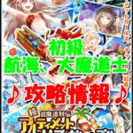 【ウィズ】続・超魔道列伝アルティメットサマーガールズ!(USG)(ノーマル)【初級 航海、大魔道士】攻略情報!