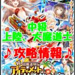 【ウィズ】続・超魔道列伝アルティメットサマーガールズ!(USG)(ノーマル)【中級 上陸、大魔道士】攻略情報!