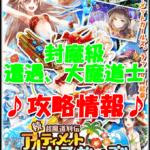 【ウィズ】続・超魔道列伝アルティメットサマーガールズ!(USG)(ノーマル)【封魔級 遭遇、大魔道士】攻略情報!