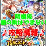 【ウィズ】続・超魔道列伝アルティメットサマーガールズ!(USG)(ハード)【降槍級 槍の雨はやまない】攻略情報!