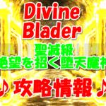 【黒猫のウィズ】Divine Blader(ディバインブレイダー)【聖滅級 絶望を招く堕天魔神】攻略デッキ画像付き情報!