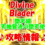 【黒猫のウィズ】Divine Blader(ディバインブレイダー)【堕天級 天地冒涜の堕天使】攻略デッキ画像付き情報!