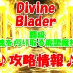 【黒猫のウィズ】Divine Blader(ディバインブレイダー)【覇級 魂を刈り取る廃堕魔神】攻略デッキ画像付き情報!
