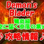 【黒猫のウィズ】Demon's Blader(デーモンズブレイダー)【殲炎級 空に届く奈落の業火】攻略デッキ画像付き情報!