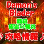 【黒猫のウィズ】Demon's Blader(デーモンズブレイダー)【覇級 極獄の殲炎】攻略デッキ画像付き情報!