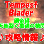 【黒猫のウィズ】Tempest Blader(テンペストブレイダー)【鋼帝級 天地裂く黒鋼の槍閃】攻略デッキ画像付き情報!