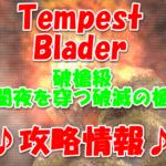 【黒猫のウィズ】Tempest Blader(テンペストブレイダー)【破槍級 闇夜を穿つ破滅の槍】攻略デッキ画像付き情報!