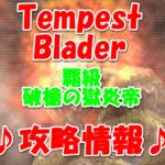 【黒猫のウィズ】Tempest Blader(テンペストブレイダー)【覇級 破槍の獄炎帝】攻略デッキ画像付き情報!