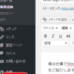 wordpressのプラグインを一括でインストール出来る「Multi Plugin Installer」がすごい!