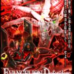 【黒猫のウィズ】EVANGELION Defenders(レイド)開催!協力プレイでイベントポイントをためて報酬を入手しよう!
