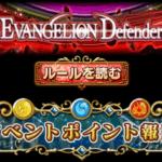 【黒猫のウィズ】EVANGELION Defenders イベントポイント報酬一覧