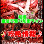 【黒猫のウィズ】EVANGELION Defenders(レイド)【上級 侵攻を阻止せよ!】攻略情報