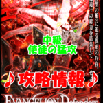 【黒猫のウィズ】EVANGELION Defenders(レイド)【中級 使徒の猛攻】攻略情報