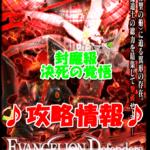 【ウィズ】EVANGELION Defenders(レイド)【封魔級 決死の覚悟】攻略情報
