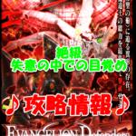 【ウィズ】EVANGELION Defenders(レイド)【覇級 絶望は舞い降りた】攻略情報