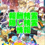 【ウィズ】「高校生クイズ 真夏のグレート・クイズ・ウォー(GQW)」報酬精霊・隠し精霊情報!