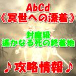 【黒猫のウィズ】 協力バトル(レイド)「AbCd:《冥世への漂着》」【封魔級 遙かなる死の終着地】攻略情報!