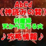 【黒猫のウィズ】 協力バトル(レイド)「AbCd:《神読みの贄》」【封魔級 天から落ちる火】攻略情報!