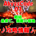 【黒猫のウィズ】「AbyssCode01 黒殻の王」【絶級(旧黒業級) 最果て、禍難の極地】攻略デッキ画像付き情報!