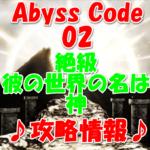 【黒猫のウィズ】「AbyssCode02 盲目の調和」【絶級(旧永光級 ) 彼の世界の名は神】攻略デッキ画像付き情報!