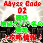 【黒猫のウィズ】「AbyssCode02 盲目の調和」【覇級(旧真覇級) 絶望という名の聖地】攻略デッキ画像付き情報!
