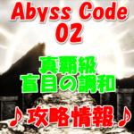 【黒猫のウィズ】「AbyssCode02 盲目の調和」【真覇級 盲目の調和】攻略デッキ画像付き情報!