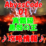 【黒猫のウィズ】「AbyssCode01 黒殻の王」【真覇級 黒殻の王】攻略デッキ画像付き情報!