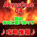 【黒猫のウィズ】「AbyssCode04 焼尽の陽光」【覇級(旧真覇級) 神炎に舞い降りて】攻略デッキ画像付き情報!