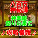 【黒猫のウィズ】  「八百万神秘譚1(やおよろずしんぴたん)」【神輿級 祭りの果て】攻略情報!