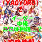 【黒猫のウィズ】八百万(YAOYORO)Z【イージー 中級 ここは何処……?】攻略情報!