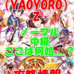 【ウィズ】八百万(YAOYORO)Z【ノーマル 中級 ここは何処……?】攻略情報!