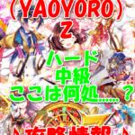 【ウィズ】八百万(YAOYORO)Z【ハード 中級 ここは何処……?】攻略情報!