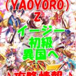 【ウィズ】八百万(YAOYORO)Z【イージー 初級 異国へ】攻略情報!