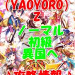 【黒猫のウィズ】八百万(YAOYORO)Z【ノーマル 初級 異国へ】攻略情報!
