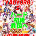 【ウィズ】八百万(YAOYORO)Z【ハード 初級 異国へ】攻略情報!