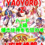 【ウィズ】八百万(YAOYORO)Z【ハード 上級 煌きは神をも狂わす】攻略情報!