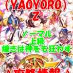 【ウィズ】八百万(YAOYORO)Z【ノーマル 上級 煌きは神をも狂わす】攻略情報!