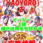 【ウィズ】八百万(YAOYORO)Z【イージー 上級 煌きは神をも狂わす】攻略情報!