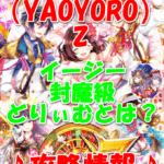 【黒猫のウィズ】八百万(YAOYORO)Z【イージー 封魔級 どりぃむとは?】攻略情報!