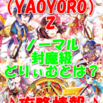 【ウィズ】八百万(YAOYORO)Z【ノーマル 封魔級 どりぃむとは?】攻略情報!