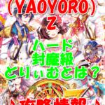 【ウィズ】八百万(YAOYORO)Z【ハード 封魔級 どりぃむとは?】攻略情報!