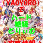 【黒猫のウィズ】八百万(YAOYORO)Z【ハード 絶級 どりぃむ】攻略情報!