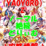 【ウィズ】八百万(YAOYORO)Z【ノーマル 絶級 どりぃむ】攻略情報!