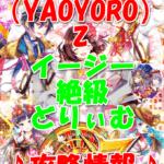 【ウィズ】八百万(YAOYORO)Z【イージー 絶級 どりぃむ】攻略情報!