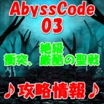 【黒猫のウィズ】「AbyssCode03 生まれ堕つ無」【絶級(旧異神級) 衝突、厳酷の聖戦】攻略デッキ画像付き情報!